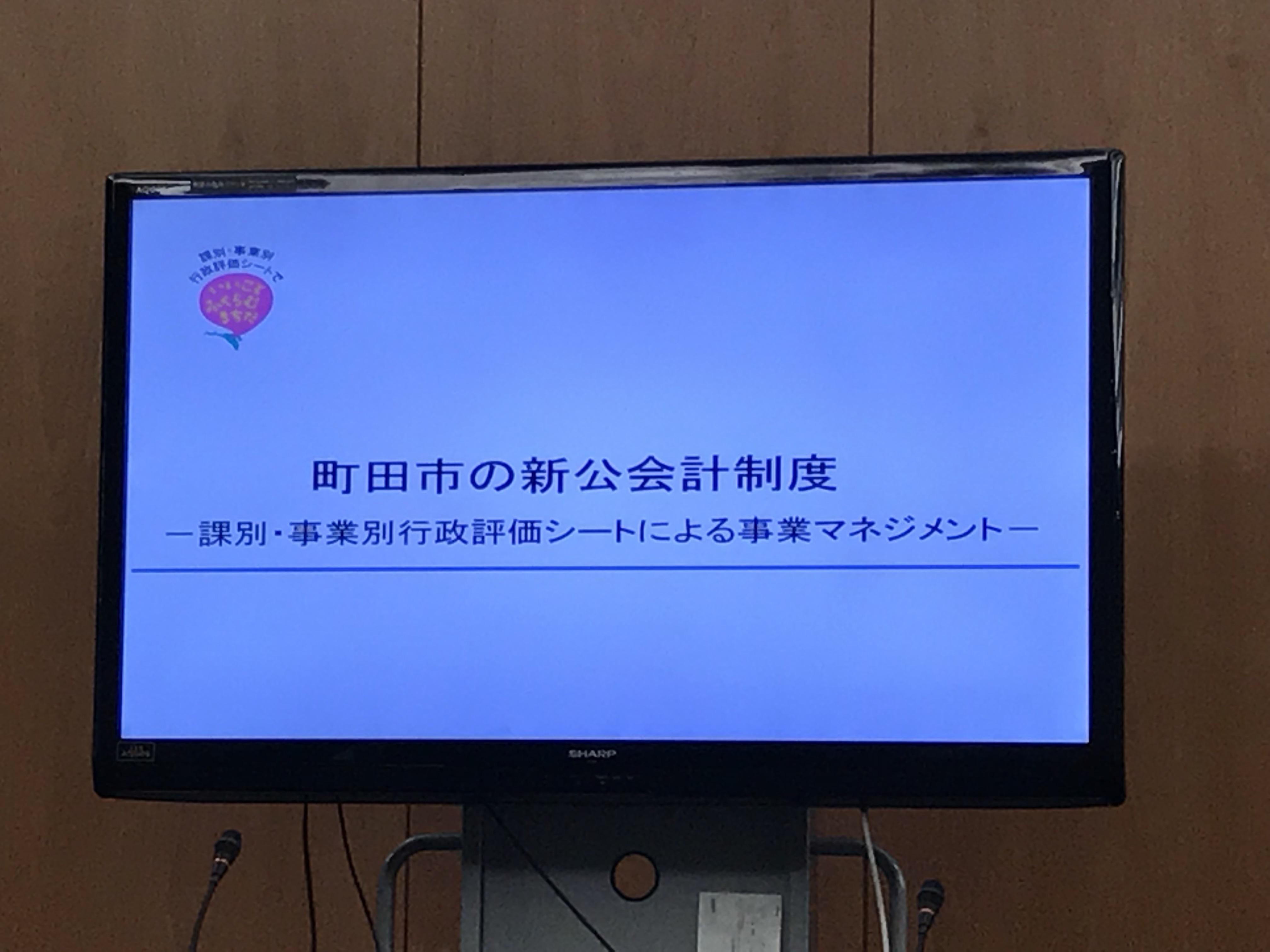 東京若手議員の会